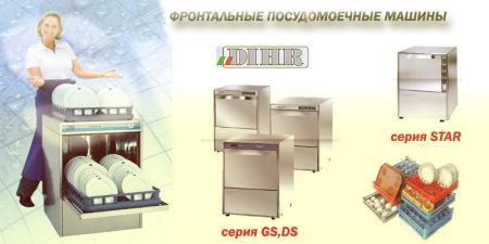 посудомоечные машины DIHR